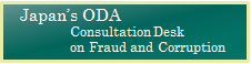 Japan's ODA Consultation Desk on Fraud and Corruption